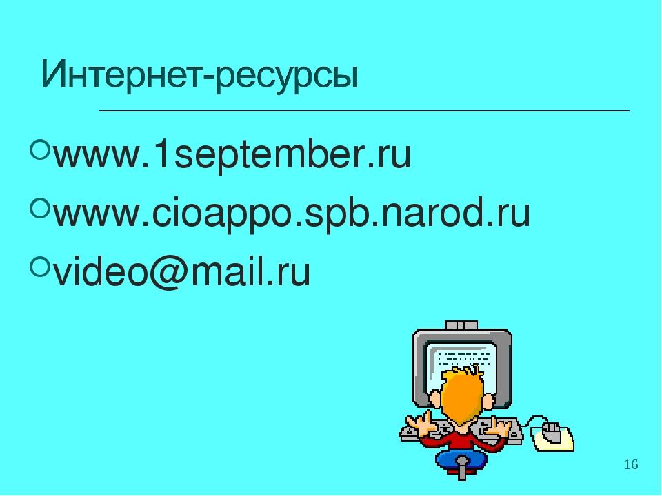 www.1september.ru www.cioappo.spb.narod.ru video@mail.ru *