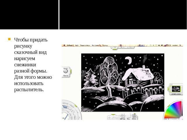Чтобы придать рисунку сказочный вид нарисуем снежинки разной формы. Для этог...