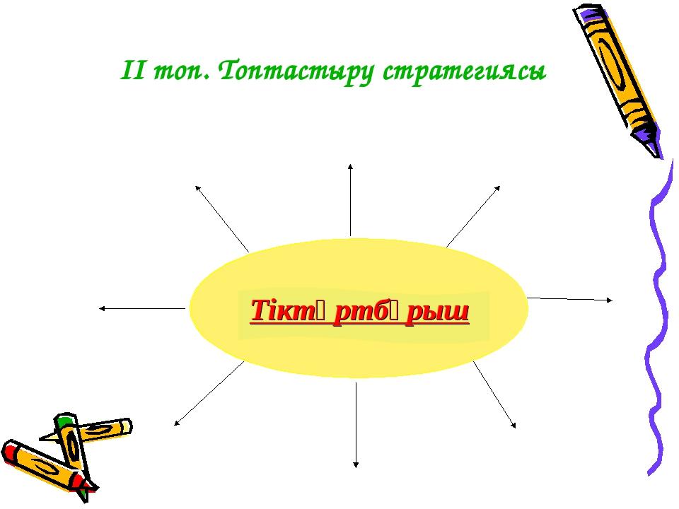 ІІ топ. Топтастыру стратегиясы Тіктөртбұрыш Тіктөртбұрыш