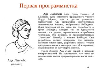 * Первая программистка Ада Лавллейс (Ada Byron, Countess of Lovelace). Дочь и