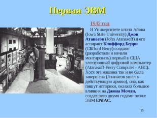 * Первая ЭВМ 1942 год В Университете штата Айова (Iowa State University) Джон