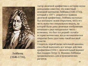 * Автор двоичной арифметики в истории науки доподлинно известен: это известны