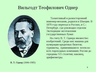 * Вильгодт Теофилович Однер Талантливый и разносторонний инженер-механик, род