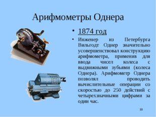 * Арифмометры Однера 1874 год Инженер из Петербурга Вильгодт Однер значительн
