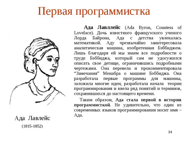 * Первая программистка Ада Лавллейс (Ada Byron, Countess of Lovelace). Дочь и...