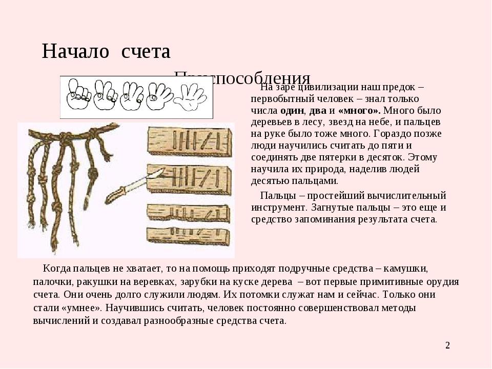 * Начало счета Приспособления На заре цивилизации наш предок – первобытный че...