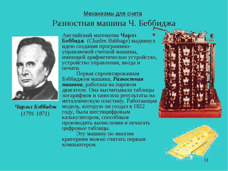 * Механизмы для счета Разностная машина Ч. Беббиджа Английский математик Чарл...
