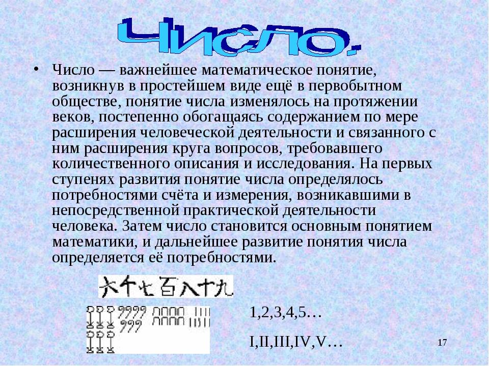 * Число — важнейшее математическое понятие, возникнув в простейшем виде ещё в...