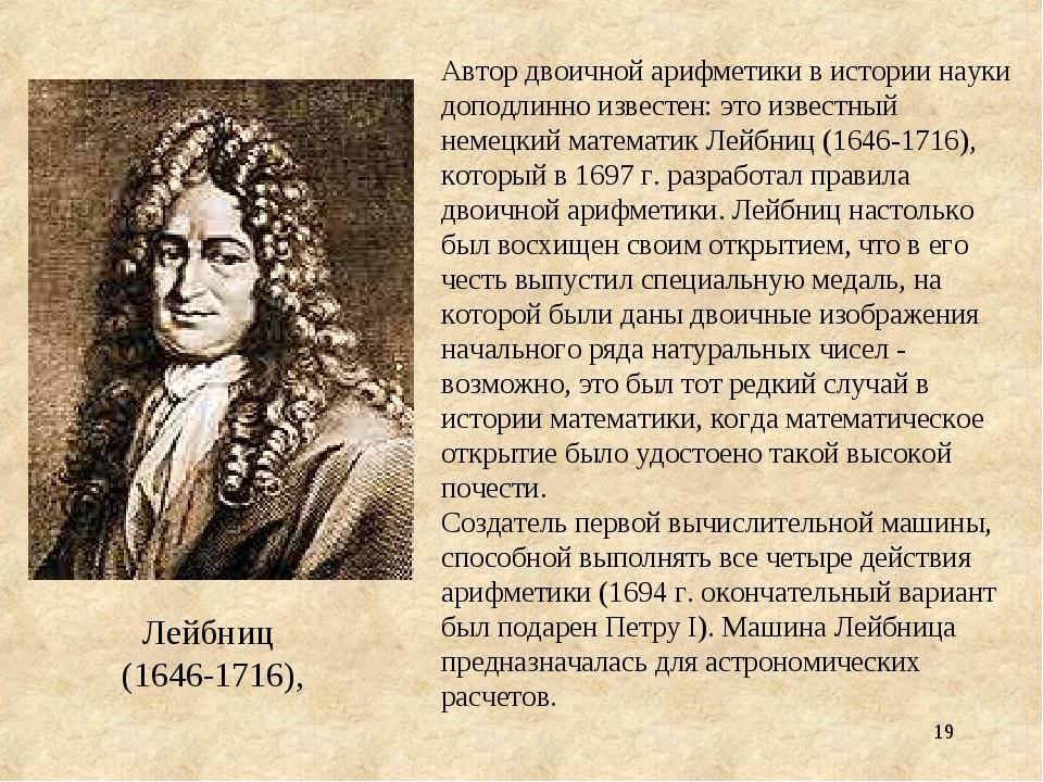 * Автор двоичной арифметики в истории науки доподлинно известен: это известны...