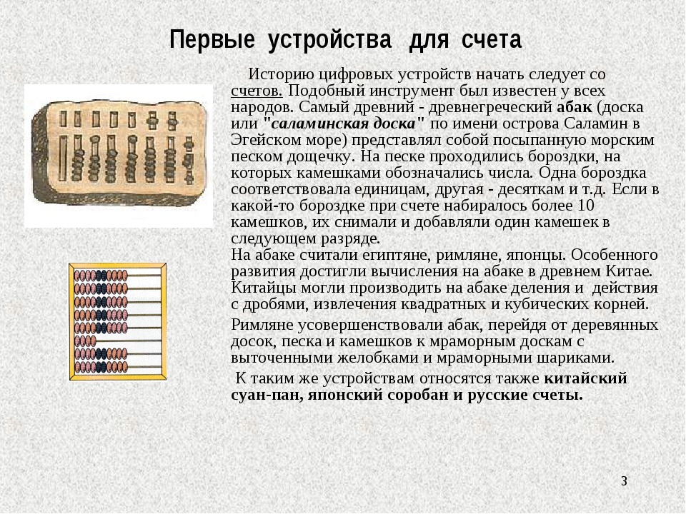 * Первые устройства для счета Историю цифровых устройств начать следует со сч...
