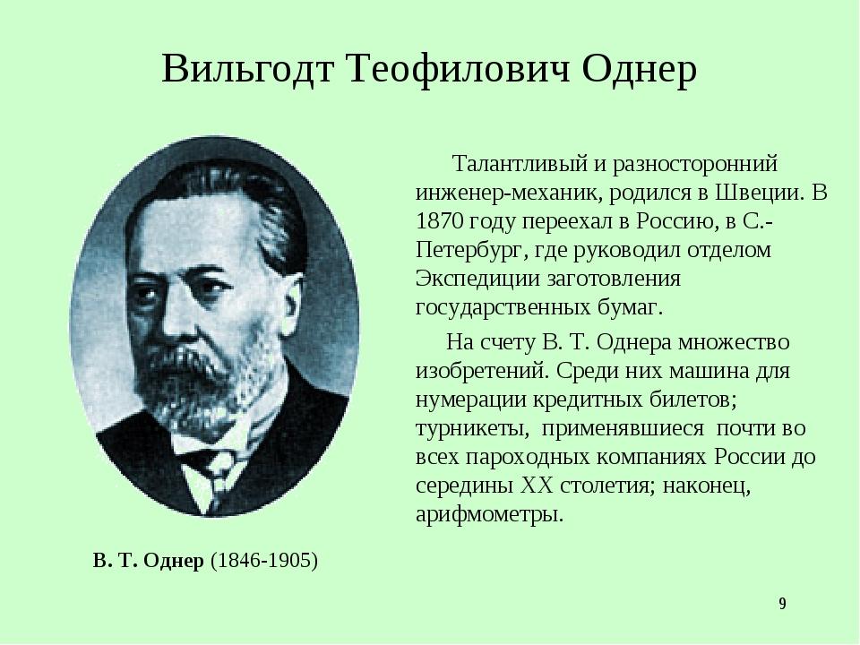 * Вильгодт Теофилович Однер Талантливый и разносторонний инженер-механик, род...