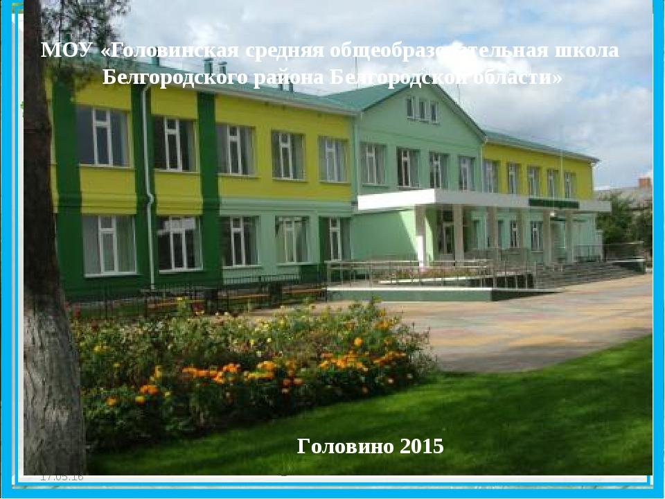 * * Головино 2015 МОУ «Головинская средняя общеобразовательная школа Белгород...