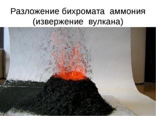 Разложение бихромата аммония (извержение вулкана)