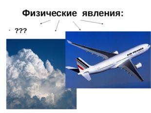 Физические явления: ???