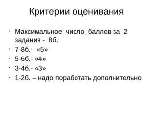 Критерии оценивания Максимальное число баллов за 2 задания - 8б. 7-8б.- «5» 5