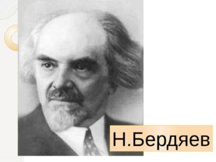 Н.Бердяев