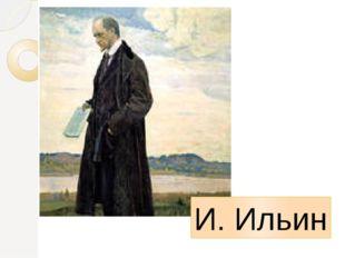 И. Ильин
