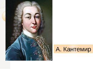 А. Кантемир