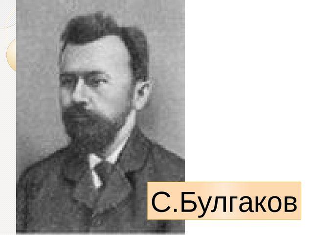 С.Булгаков
