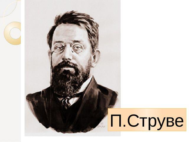 П.Струве