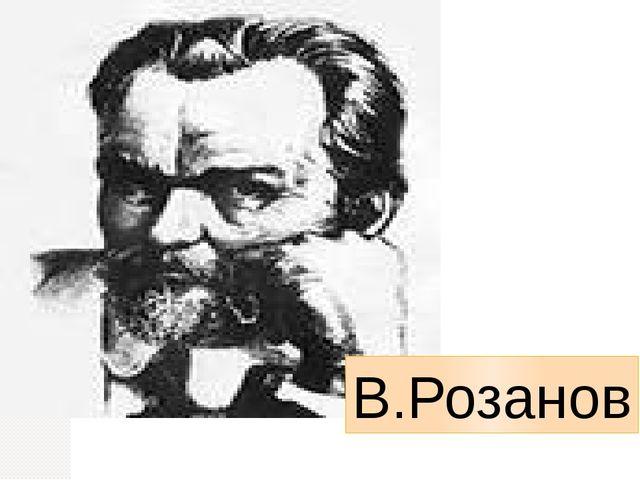 В.Розанов