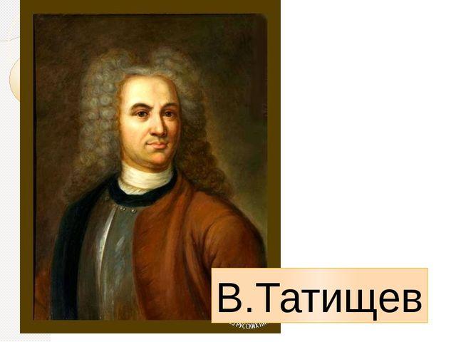 В.Татищев