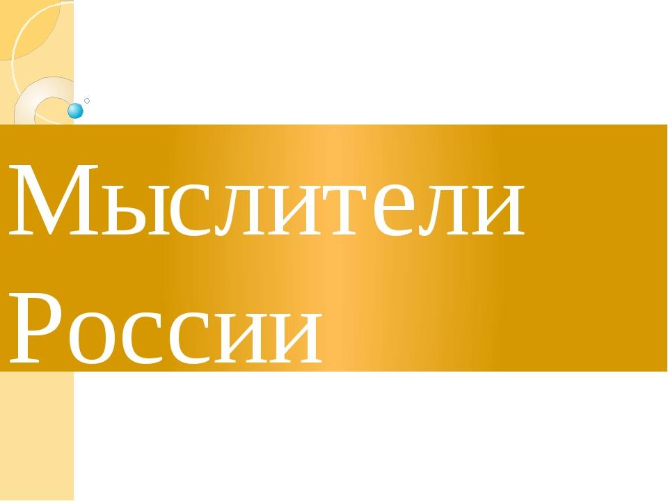 Мыслители России
