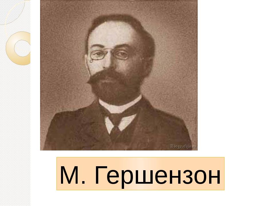 М. Гершензон