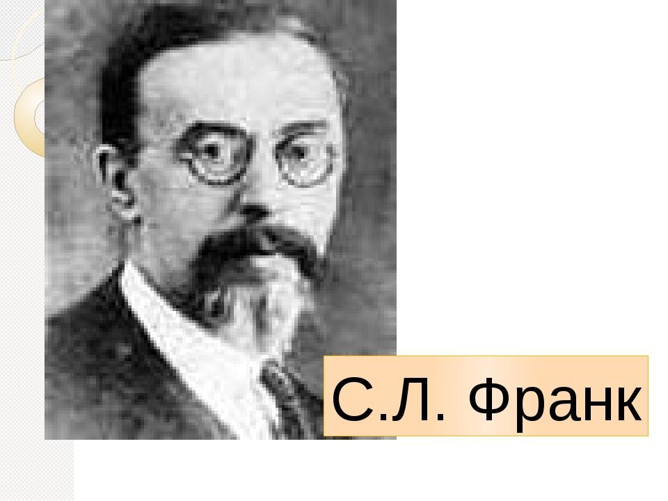 С.Л. Франк