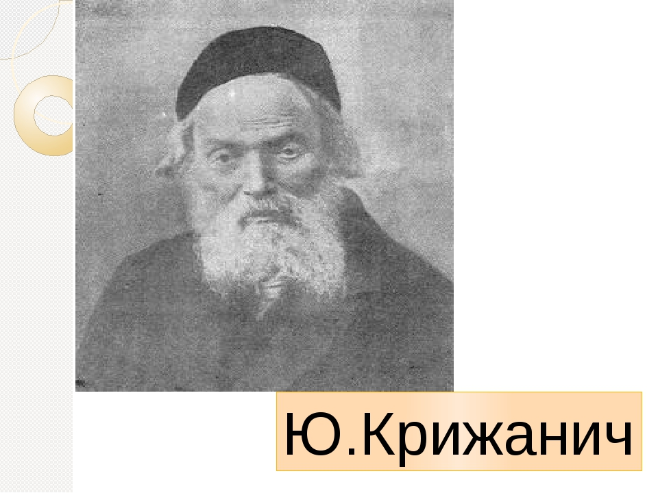 Ю.Крижанич