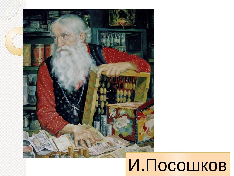 И.Посошков