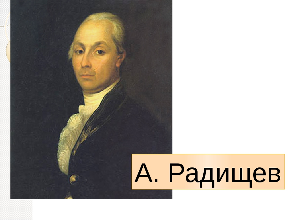 А. Радищев