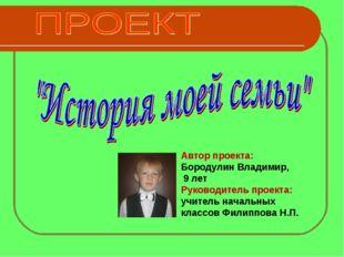 Автор проекта: Бородулин Владимир, 9 лет Руководитель проекта: учитель началь