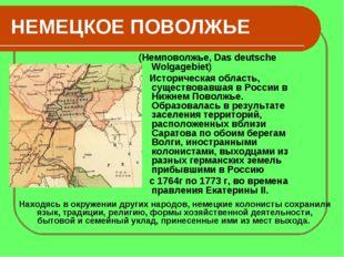 НЕМЕЦКОЕ ПОВОЛЖЬЕ (Немповолжье, Das deutsche Wolgagebiet) Историческая област