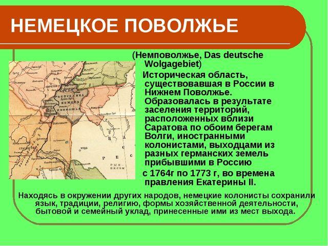 НЕМЕЦКОЕ ПОВОЛЖЬЕ (Немповолжье, Das deutsche Wolgagebiet) Историческая област...