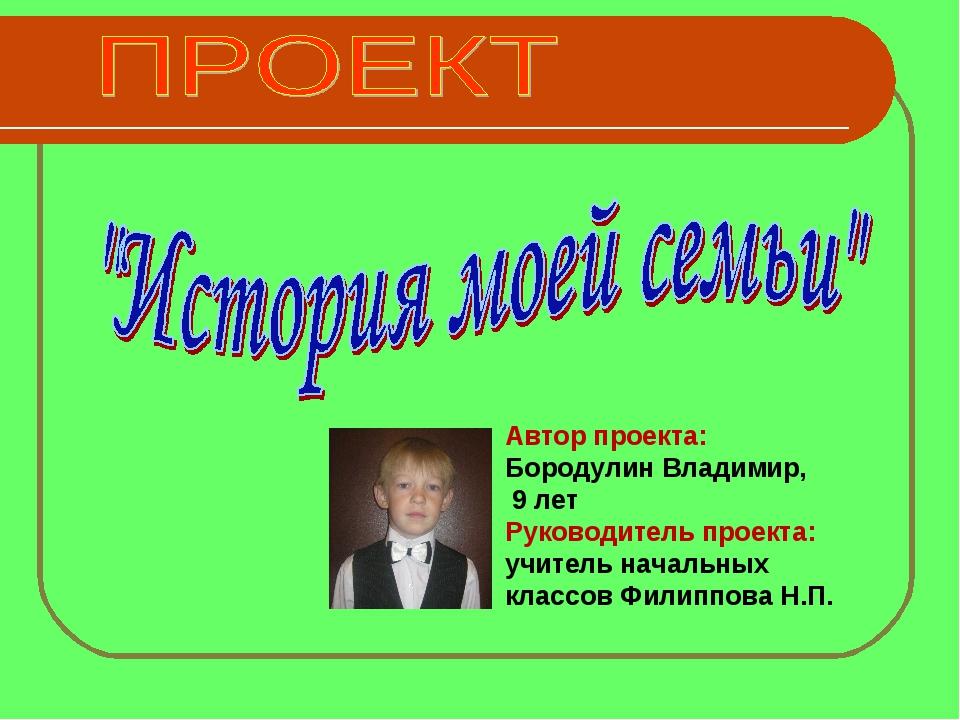 Автор проекта: Бородулин Владимир, 9 лет Руководитель проекта: учитель началь...