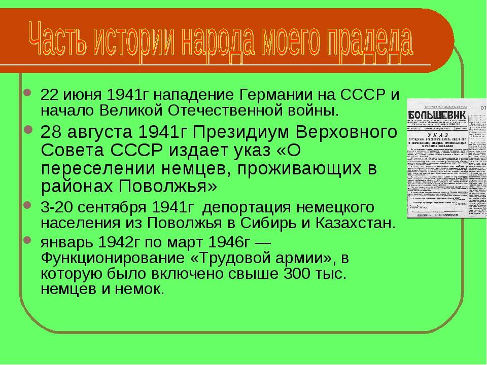 22 июня 1941г нападение Германии на СССР и начало Великой Отечественной войны...