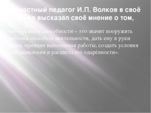 Известный педагог И.П. Волков в своё время высказал своё мнение о том, что «р