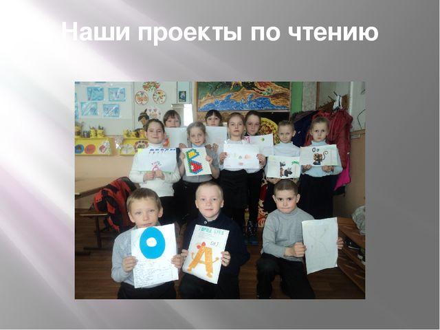 Наши проекты по чтению