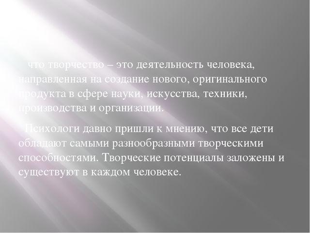 что творчество – это деятельность человека, направленная на создание нового,...