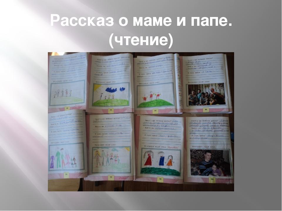 Рассказ о маме и папе. (чтение)