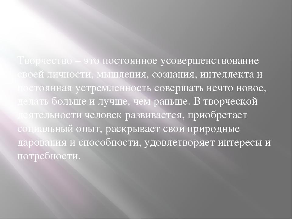 Творчество – это постоянное усовершенствование своей личности, мышления, соз...