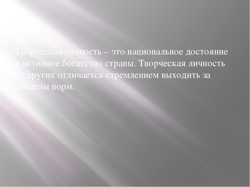 Творческая личность – это национальное достояние и истинное богатство страны...
