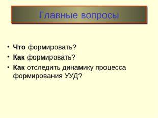 Главные вопросы Что формировать? Как формировать? Как отследить динамику проц