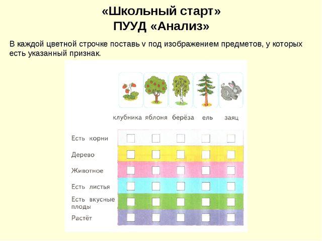 «Школьный старт» ПУУД «Анализ» В каждой цветной строчке поставь v под изображ...