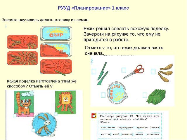 РУУД «Планирование» 1 класс Зверята научились делать мозаику из семян. Ежик р...