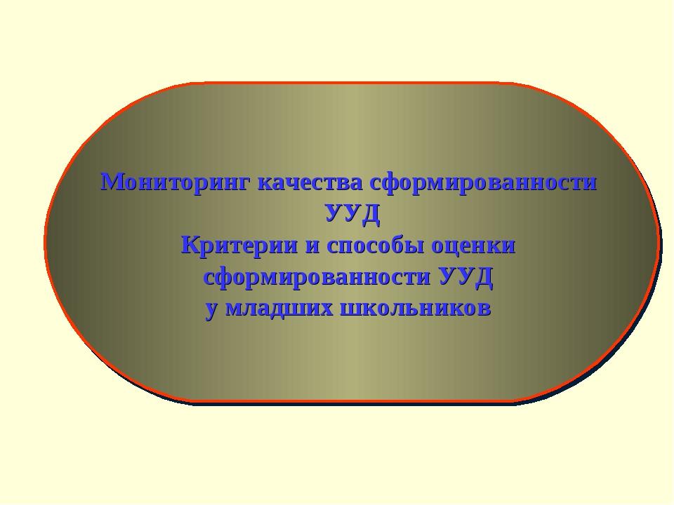Мониторинг качества сформированности УУД Критерии и способы оценки сформирова...