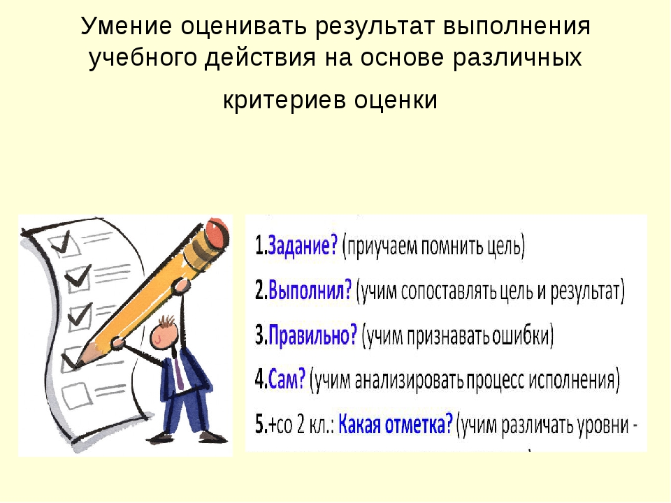 Умение оценивать результат выполнения учебного действия на основе различных к...