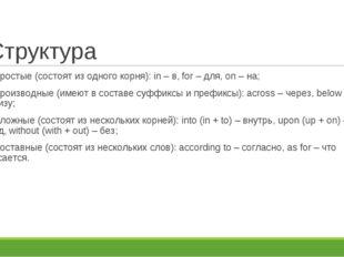 Структура Простые (состоят из одного корня): in – в, for – для, on – на; Прои