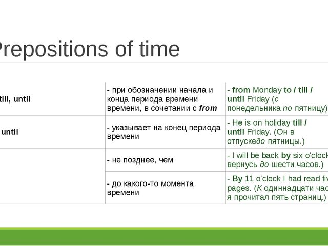 Prepositions of time to, till, until	- при обозначении начала и конца периода...